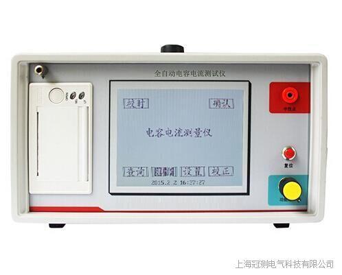 GCRL-C全自动电容电流测试仪