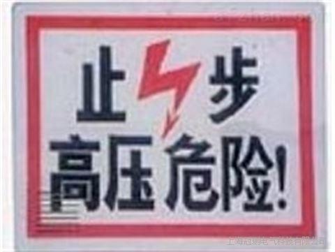 电力警示牌