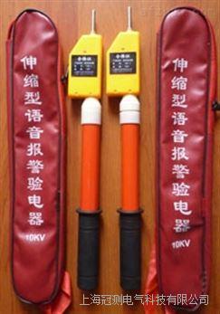 YDQ-II-10KV高压验电器