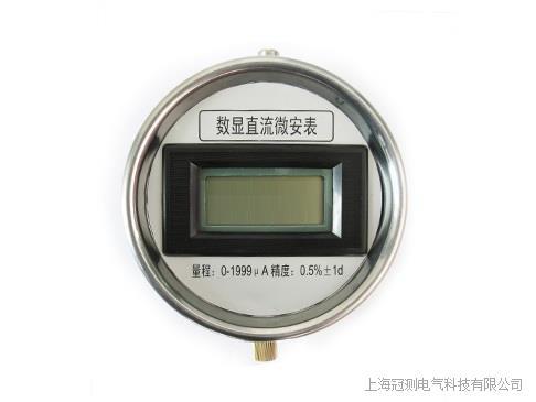 MAS-II 高压微安表(直高发专用)