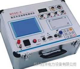 杭州GF高压断路器计量测试仪价格优惠
