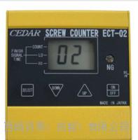 日本思达CEDAR螺丝计数器ECT-02,贵阳供应,nishizaki ECT -02