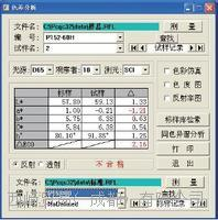 KONICA MINOLTA柯尼卡美能达,色差管理软件PCQC,重庆供应 PCQ C