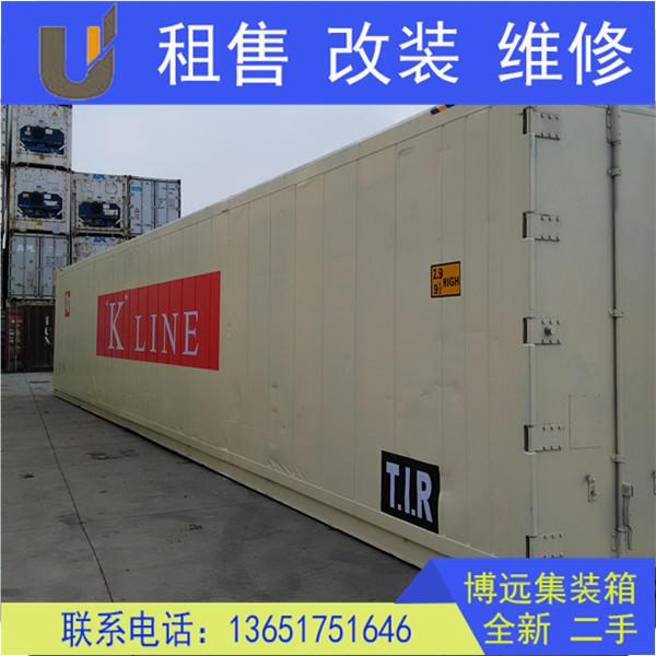 48英尺冷藏集装箱