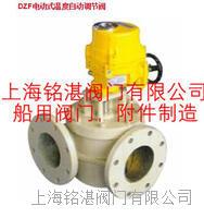 上海铭湛船用dzf电动式温度自动调节阀图片