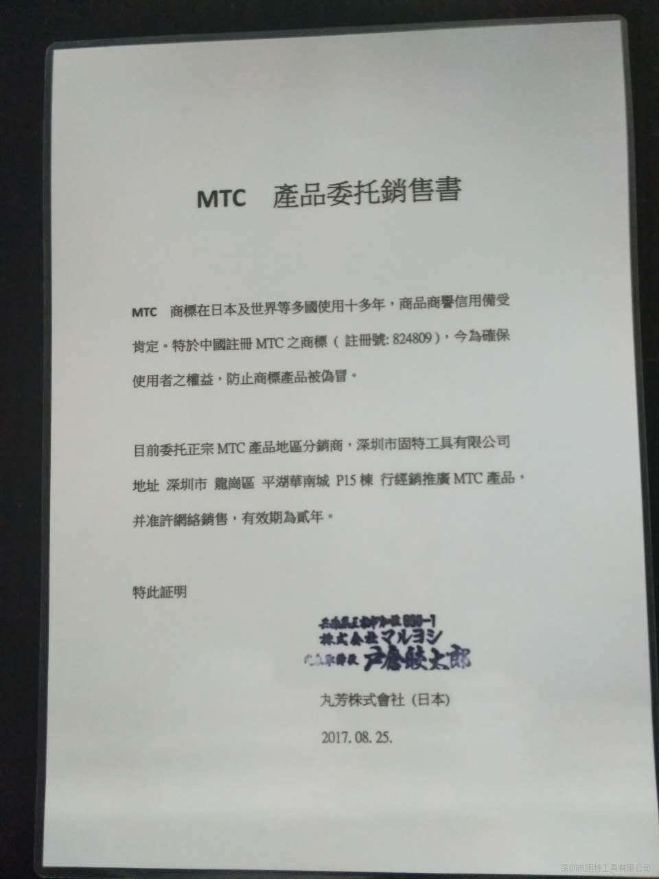 日本MTC代理证