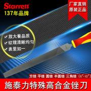 施泰力进口木工合金锉刀多功能金属平板扁钢锉三角细齿套装半圆锉
