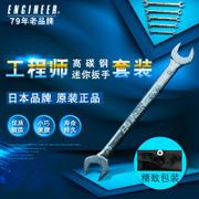 日本进口ENGINEER工程师TS-01直曲迷你组套装薄双头开口扳手工具