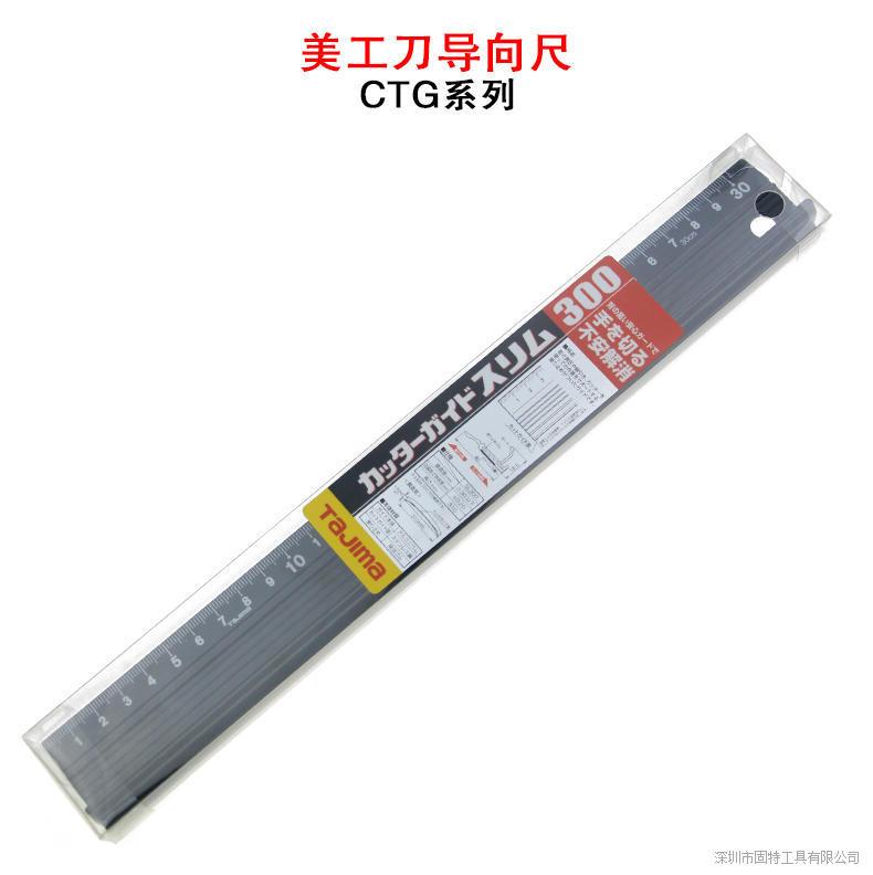 日本田岛美工刀防护导向尺裁切广告尺30CM铝合金防滑不锈钢直尺
