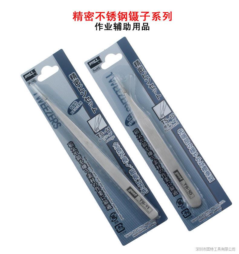 日本GOOT工具尖头镊子平头摄子圆头尖细聂子不锈钢弯头维手机镊子