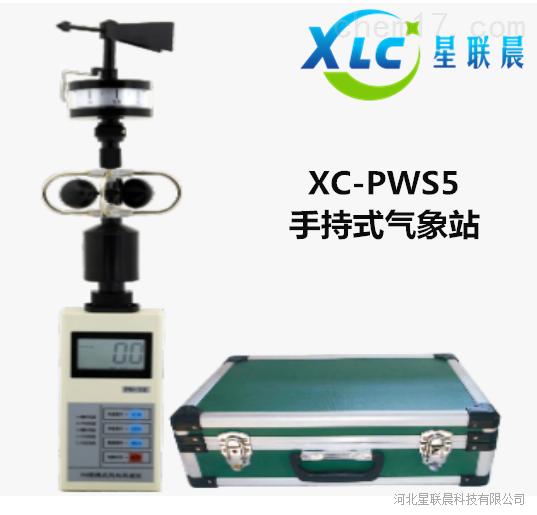 手持式气象站XC-PWS5(五参数)