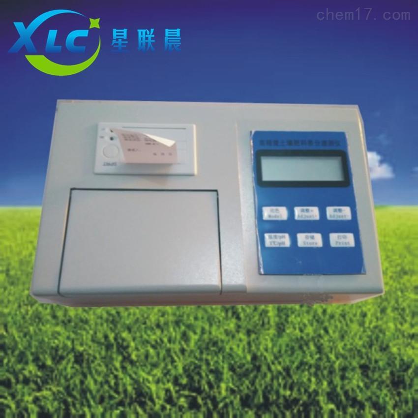 高精度土壤肥料养分检测仪XC/GYF