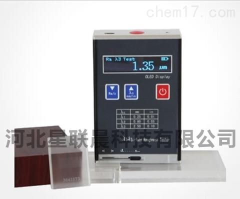 便携式表面粗糙度仪XC/100S