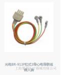 光电扣式3导心电导联线病人端BR-913P