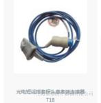 光电短线指套探头患者端连接器T18