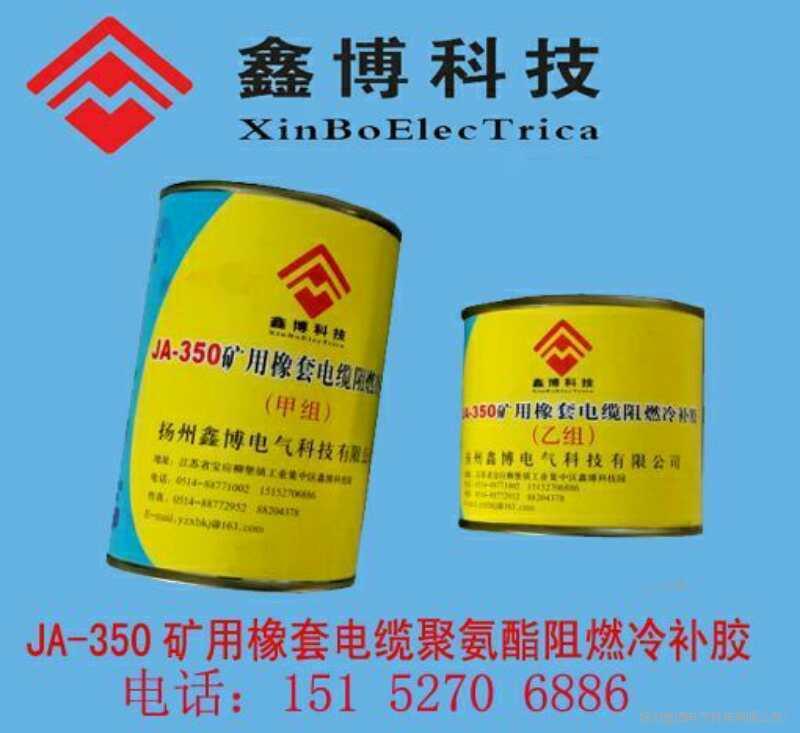 矿用电缆聚氨酯阻燃冷补胶