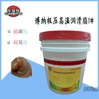 佳瑞特黄油博纳极压高温润滑脂1#润滑脂15KG高温抗腐蚀黄油桶装