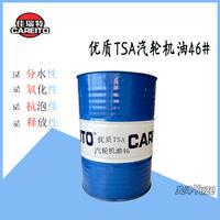 佳瑞特TSA 46号汽轮机油抗氧防锈蒸汽轮机油透平油200L