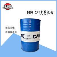 佳瑞特牌火花机油EDM CF1环保无味电火花金属机床加工油