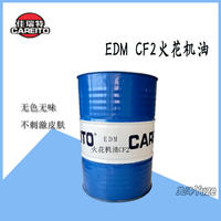 佳瑞特EDM CF2火花机油 电火花油 放电加工油 无色无味