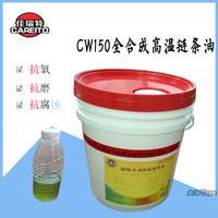 CW150超级合成高温链条油纺织印染专用润滑18L