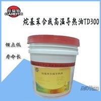 佳瑞特TD300反应釜锅炉专用烷基苯合成高温导热油18L