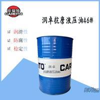 佳瑞特润卓抗磨液压油HD46无灰型液压油200L广东润滑油厂家