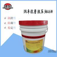 广东抗磨液压油厂家佳瑞特润卓HD46无灰型抗磨液压油200L