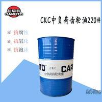 齿轮油220#中负荷工业齿轮油CKC润滑油200L厂家直销