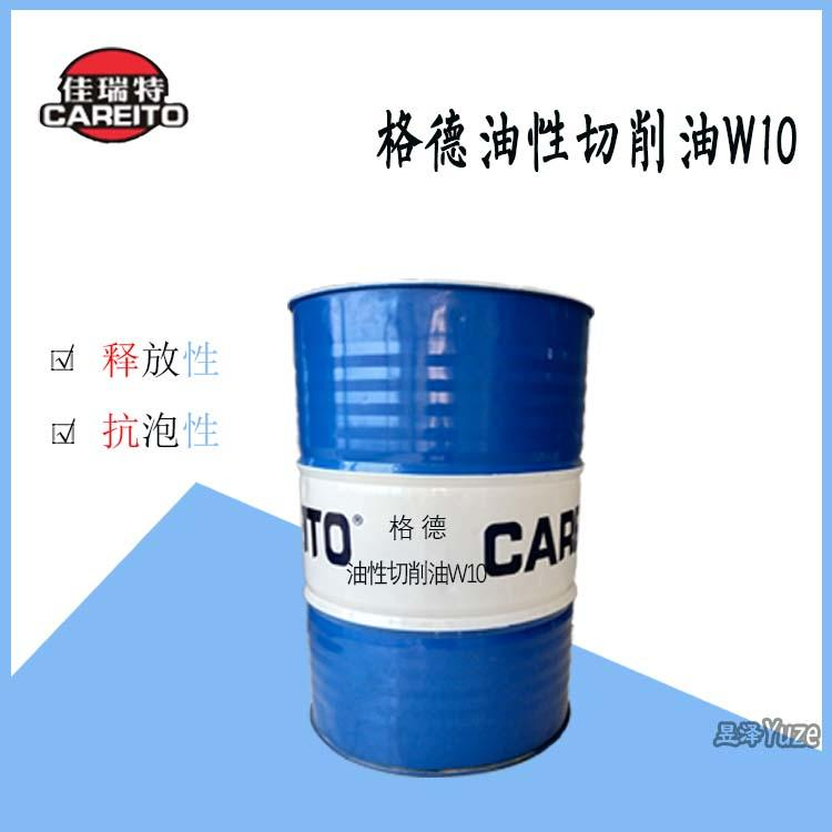 佳瑞特W10无味格德纯油性切削油CNC加工专用200L
