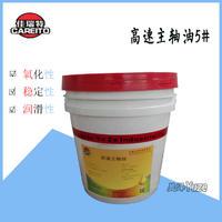 东莞厂家现货供应佳瑞特5#主轴油机床润滑专用锭子油