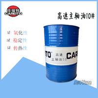 东莞佳瑞特机床专用高速主轴润滑油锭子油10#厂家经销