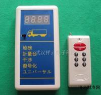 齐齐哈尔市无线电子磅遥控器