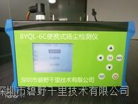 工业专用手持式扬尘在线监测仪 便携式三通道扬尘监测仪带CPA认证 高精密度 集成度高 BYQL-6C
