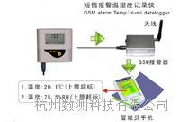 药品冷库短信报警温度记录仪   杭州 DT-T11T