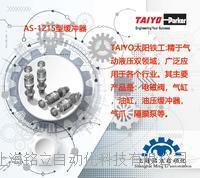 日本TAIYO太陽鐵工 AS-1215型/F2M8型緩沖器
