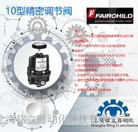 Fairchild美國仙童 10 系列 氣動精密調節器 美國氣動精密調節閥 美國仙童精密調節閥