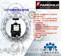 Fairchild美國仙童 10BP 系列 氣動精密背壓調節器 美國背壓閥