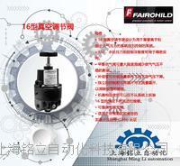 Fairchild美國仙童 16/17 系列 真空調節器 美國真空調節閥