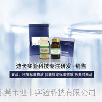 甘草粉中銅、鉛、鎘、鉻、汞、砷成分分析標準物質 RMT013