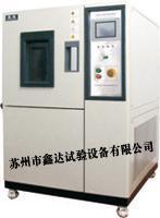 恒温恒湿试验箱 GDS-系列-800