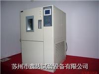 高低温交变湿热试验箱(高低温交变试验室) GDJS-100