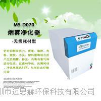 无耗材激光切割烟尘净化器 MS-D070