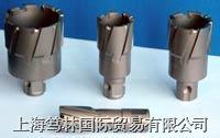 磁力钻及机床专用空心钻头,合金钢钻头,取芯钻头