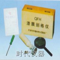QFH划格器(价格特优)