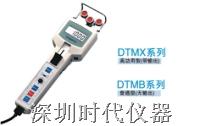 日本SHIMPO新宝DTMX系列数字张力计/测力计