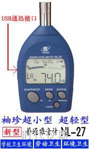 日本理音NL-27声级计