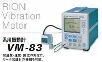 VM-83振动分析仪