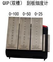 QXP 刮板细度计