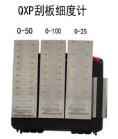 ISO细度计双槽